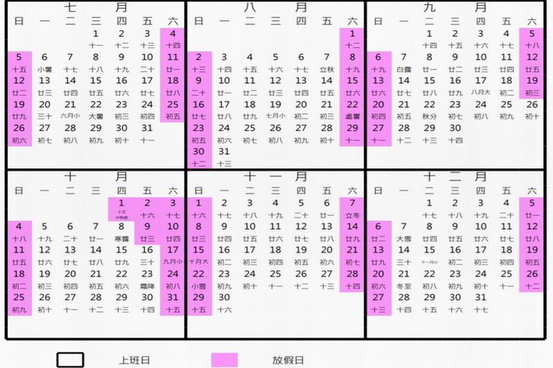 2020年行事曆連假請假攻略|民國109年連休請假攻略