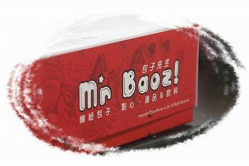 台北美味 包子先生