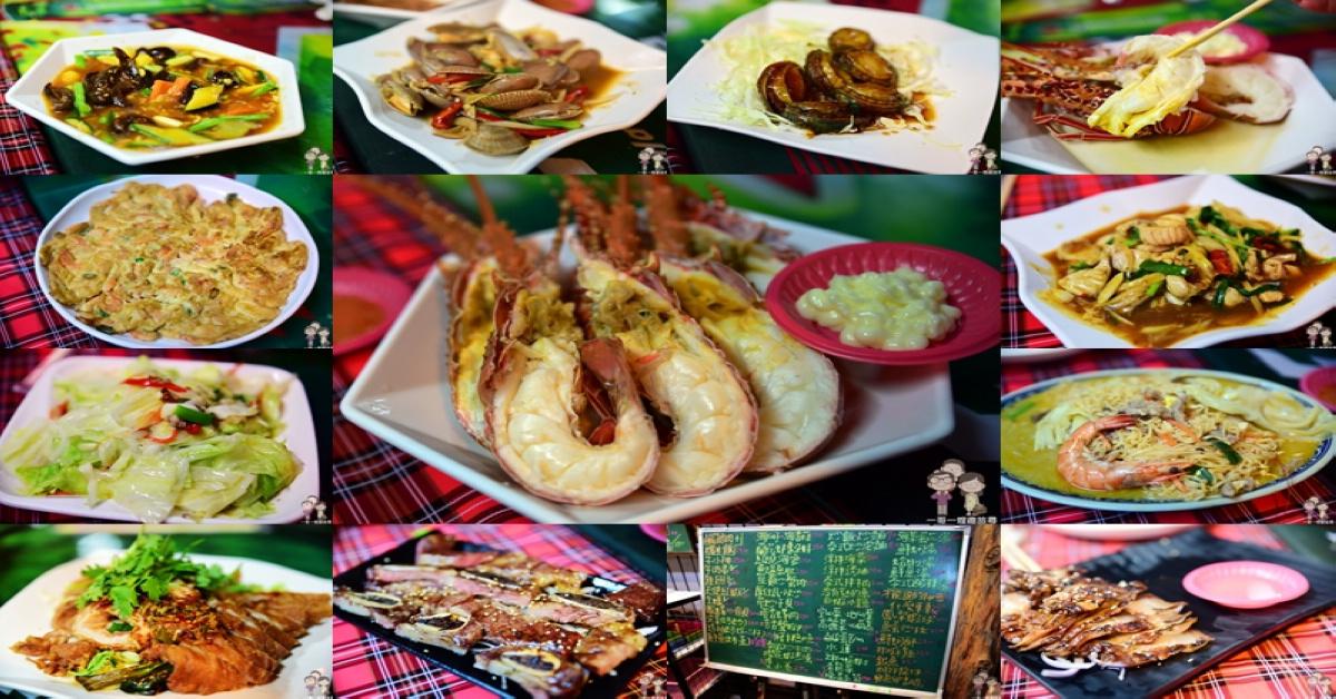 花蓮壽豐 泰瘋隨意料理~鹽寮的海鮮美味,招牌不能說的秘密,龍蝦x燒烤x熱炒,除了晚餐,午餐也可以吃得很開心