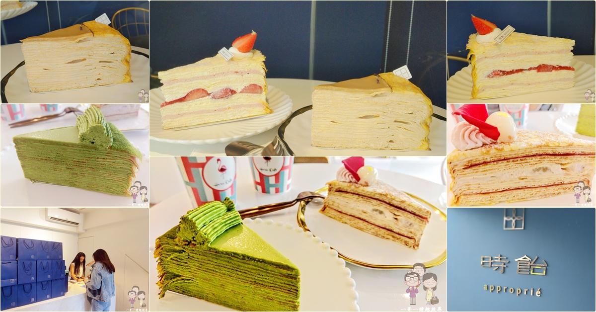 台北吃蛋糕(大同區)|赤峰街甜點~時飴 Approprié ~超人氣千層蛋糕專賣,初夏必嚐的玫瑰荔枝覆盆子x冬季限定草莓千層