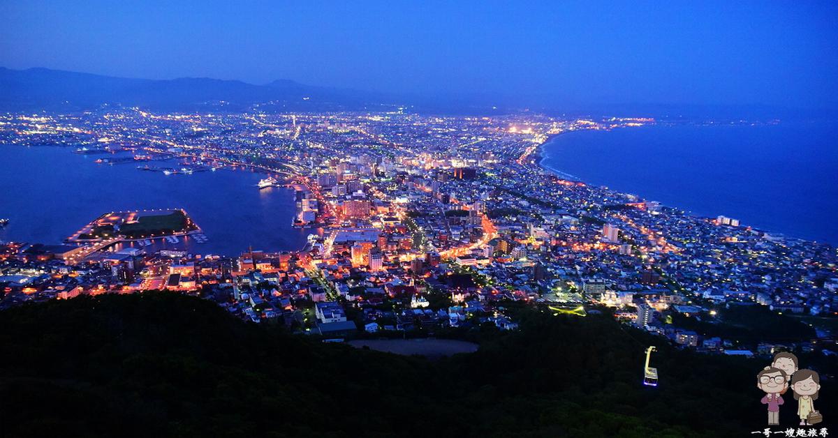 北海道函館|舊地重遊,迷人依舊!函館山百萬夜景(含纜車交通資訊.票價)