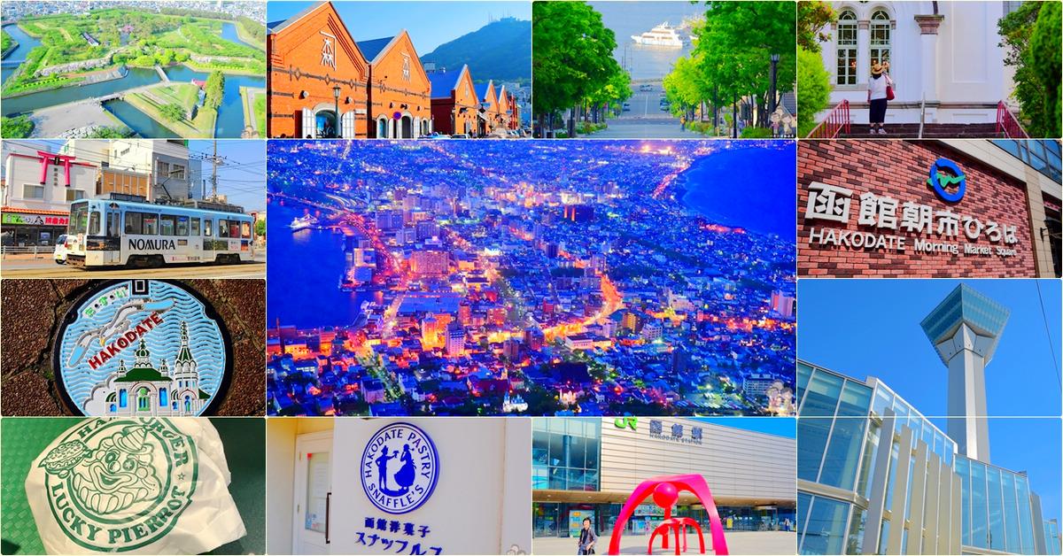 北海道函館|函館自由行,不能錯過的景點+美食共十選!