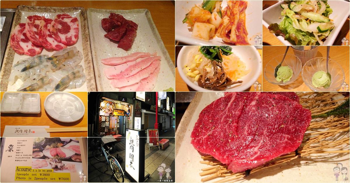 東京淺草|地鐵淺草站旁!平價又美味的江戶前燒肉岡本