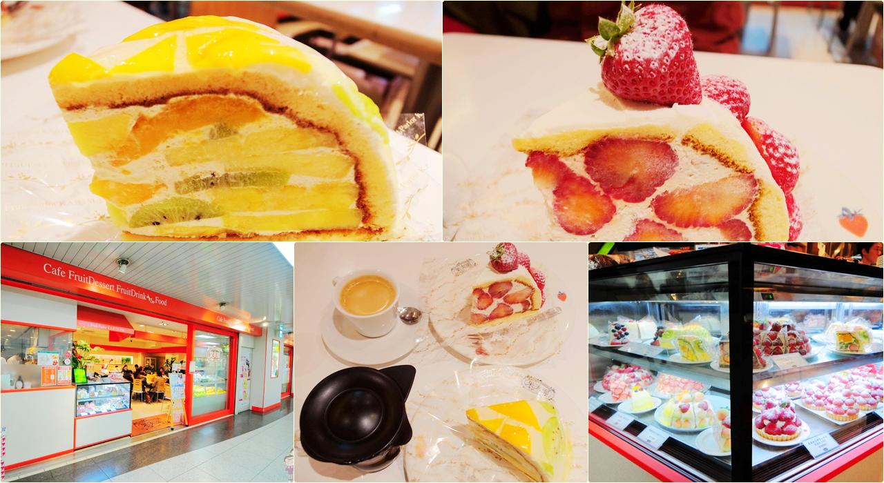 東京車站吃甜點|果実園 東京店,新鮮水果,份量超大的水果蛋糕,還有早午餐及輕食可享用