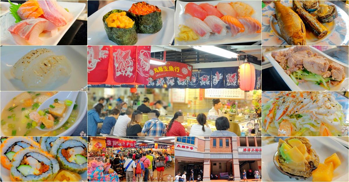 台北大同美食 大稻埕的美好食光,迪化街永樂市場內的平實美味日本料理攤~丸隆生魚行