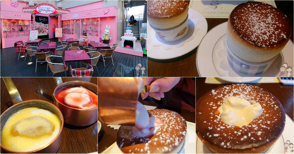 東京吃甜點|自由が丘散步趣!Sweets Forest~Le Souffle (ル・スフレ)嚐美味舒芙蕾