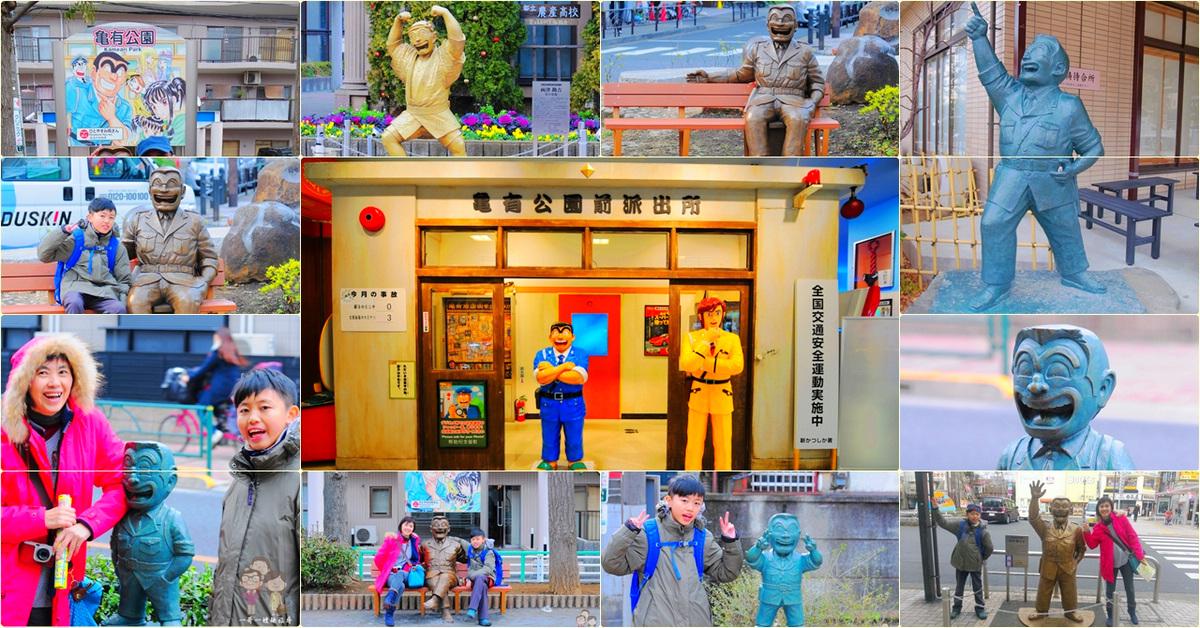 東京近郊散步景點|龜有站x烏龍派出所,充滿歡樂的找尋兩津勘吉之旅