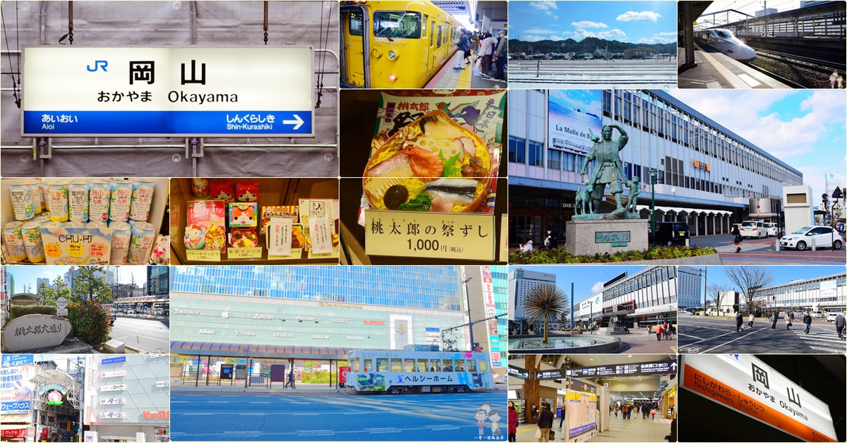 日本自由行|JR岡山駅,除了是岡山必遊景點,也是中國地區的交通樞紐