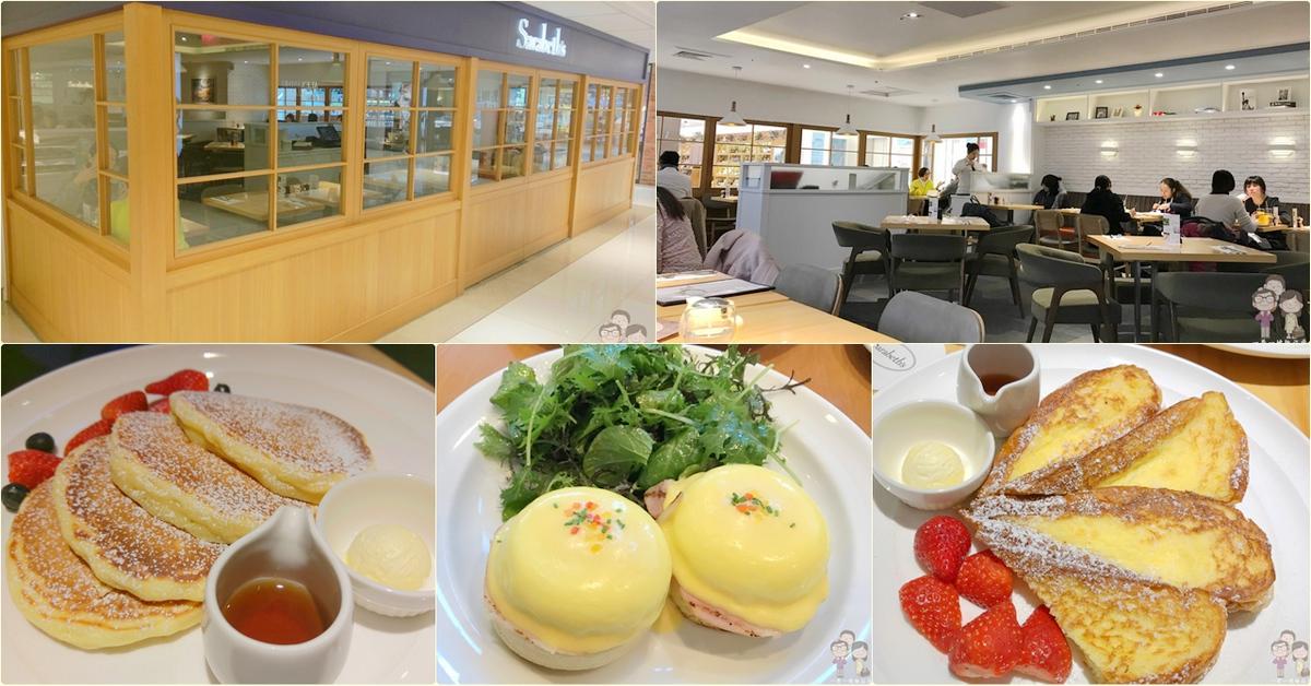 台北東區美式早午餐 紐約早餐女王 Sarabeth's 台北敦化SOGO店