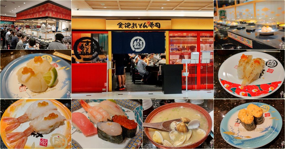 台北大安美食 真的是高級的迴轉壽司~金澤美味壽司(金沢まいもん寿司) SOGO忠孝館