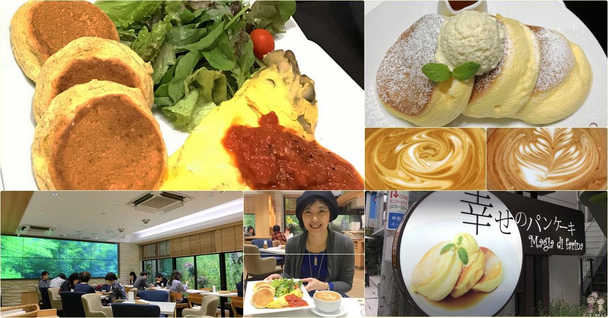 東京吃甜點|幸せのパンケーキ 表参道店.在別有洞天的用餐環境裡,感受滿滿的幸福好滋味
