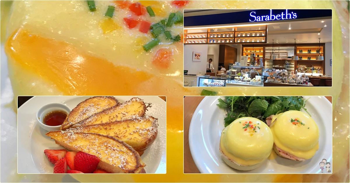 東京美味|紐約早餐女王 Sarabeth's 品川店!必嚐的經典早午餐:法式黃金吐司+班尼迪克蛋