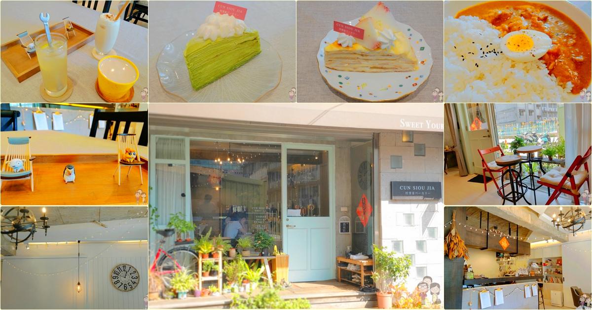台北吃蛋糕|Cun Siou Jia 村秀家 ベーカリー !日式雜貨風的蛋糕咖啡麵包店