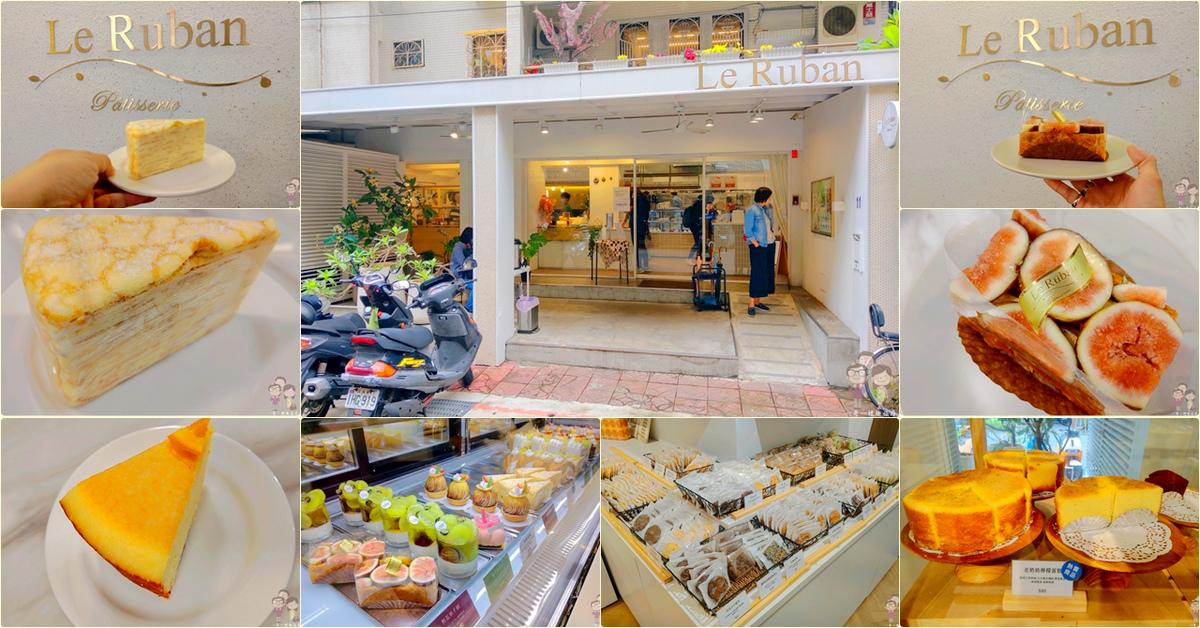 台北吃蛋糕(大安區)|Le Ruban Pâtisserie 法朋烘焙甜點坊,季節限定的無花果千層,甜蜜上市!