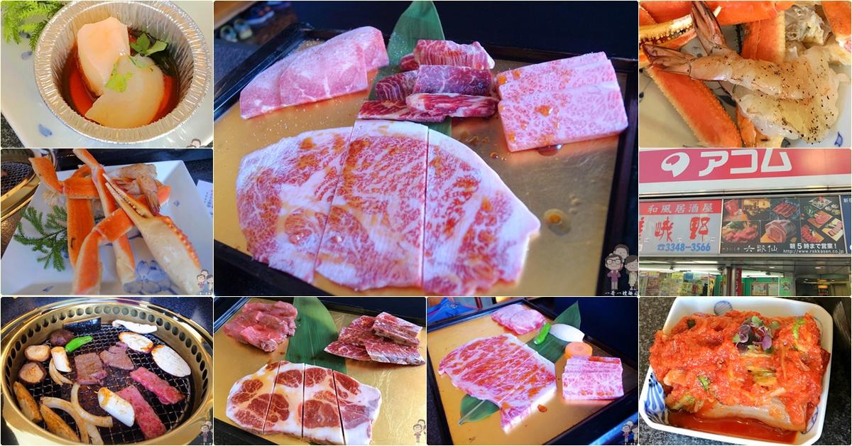 東京吃燒肉|新宿駅旁,燒肉亭 六歌仙!和牛燒肉吃到飽,干貝、蟹腳一樣無限任您享用