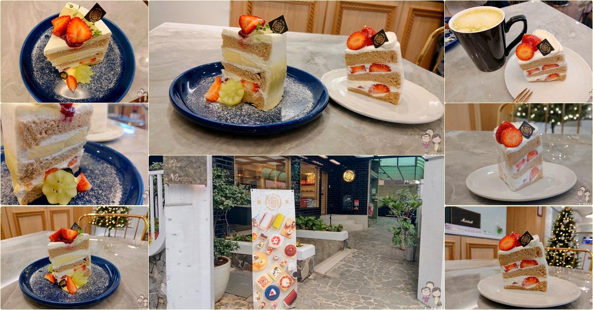 台北吃蛋糕(大安區)|松薇食品有限公司 PINE & ROSE.自詡是台北市最接近日式洋菓子的蛋糕店
