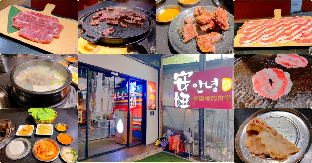 新北新店美食|大坪林捷運站.高人氣的韓式料理~安妞韓國烤肉食堂