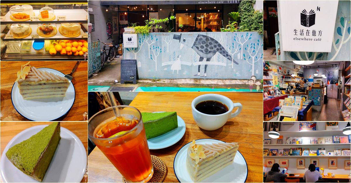 台北吃蛋糕|大人的繪本x咖啡甜品x千層蛋糕店~生活在他方