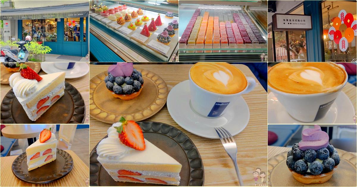 台北吃蛋糕|師大美術館後方,麗水街上的珠寶盒法式點心坊 boîte de bijou