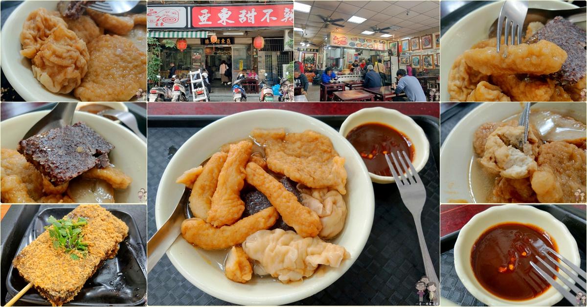 台北萬華美食|亞東甜不辣!百吃不厭的小吃,已成為我回到萬華時的最愛
