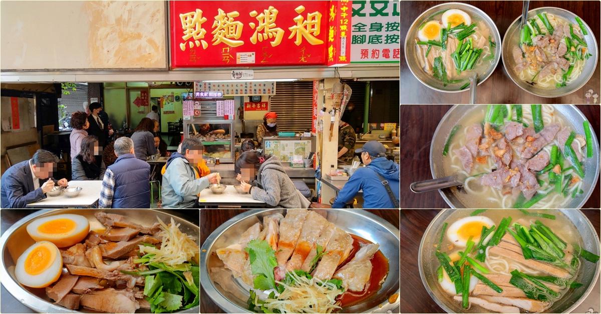 台北萬華美食|華西街夜市內.中午12點才營業的昶鴻麵店,2020米其林必比登推薦小吃