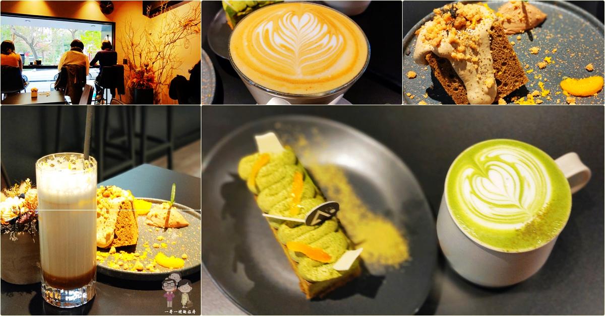 台北喝咖啡|網美系咖啡館!WHAT'S LIFE 山海工作室x自烘咖啡 法式甜點