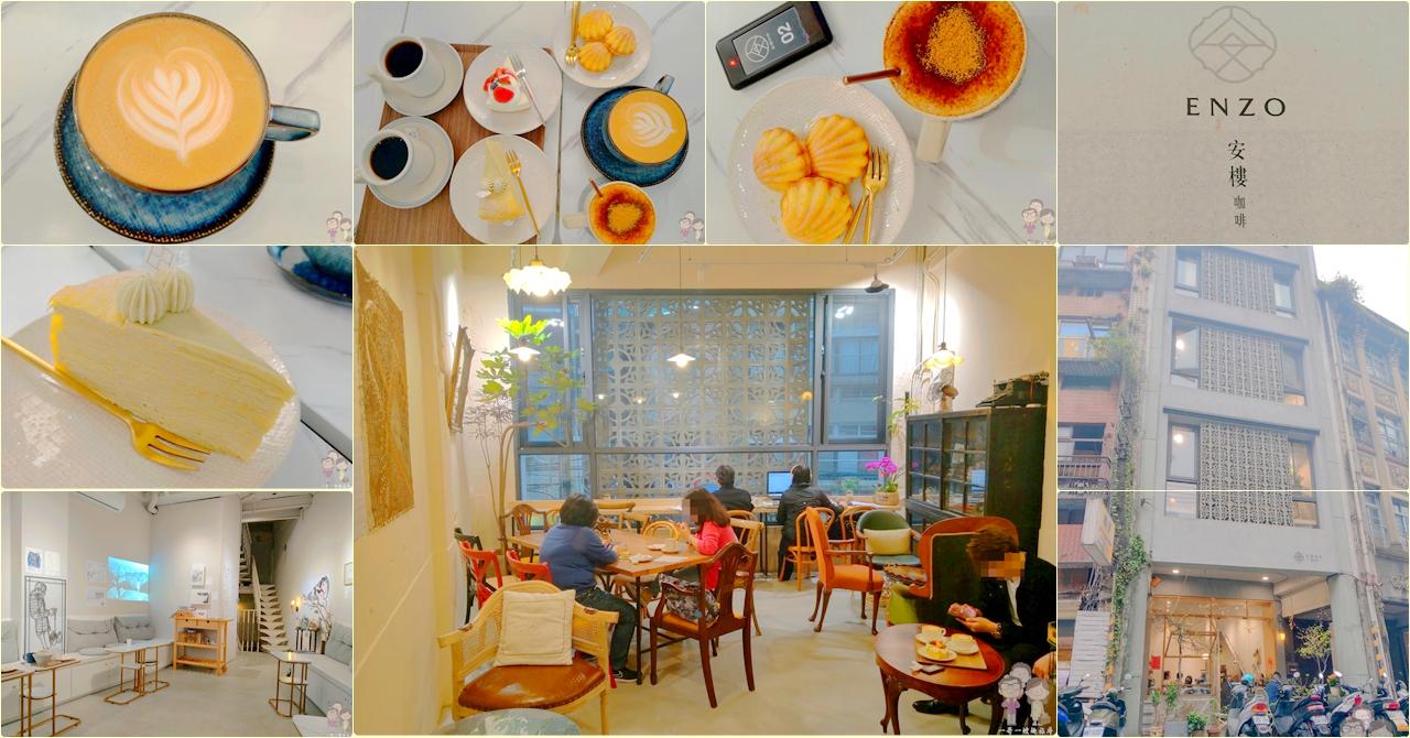 基隆喝咖啡|五層樓純白色系+雕花牆面的老宅咖啡,基隆廟口旁網美最愛咖啡館~安樓咖啡ENZ0 CAFE