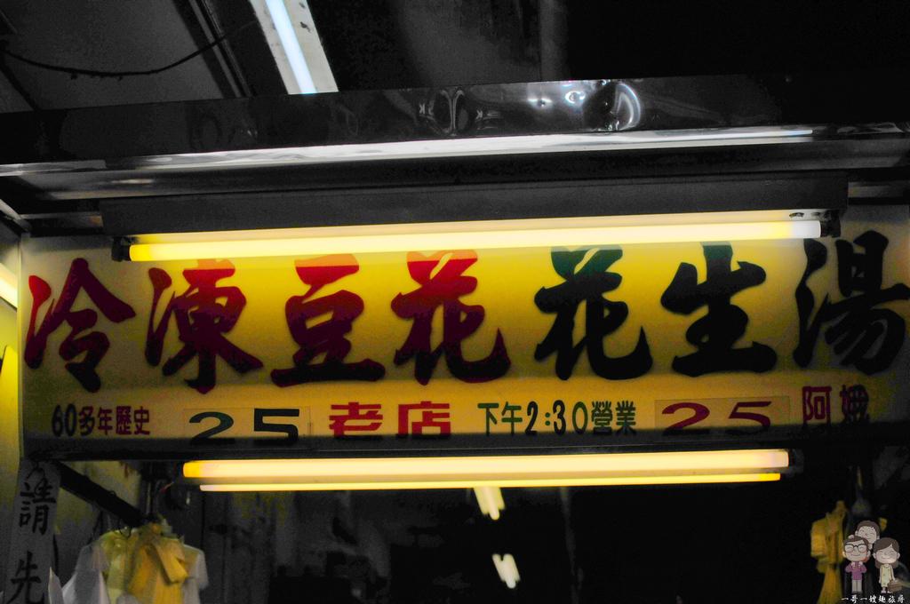 嘉義市東區美食|文化路夜市˙70年老攤~阿娥豆漿豆花