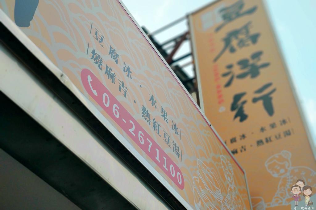 台南冰品|蜷尾家甘味處,排隊霜淇淋,散步甜食