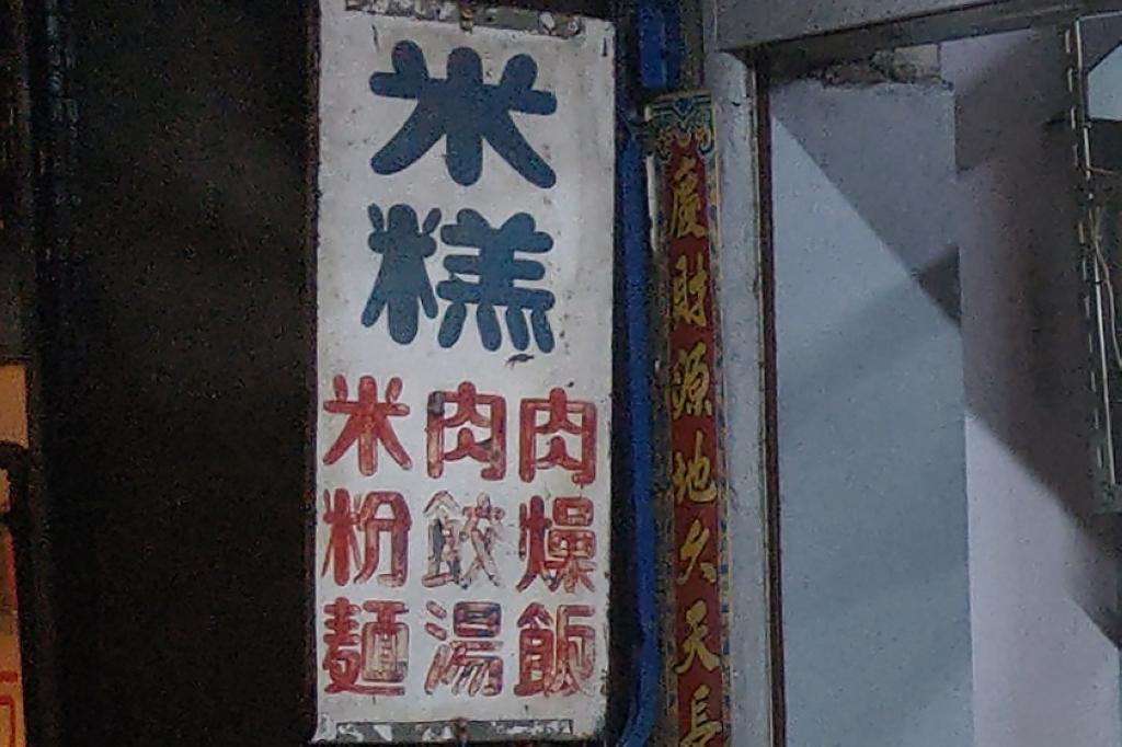 台南中西區散步景點|古色古香中的歷史建築.吳園藝文中心