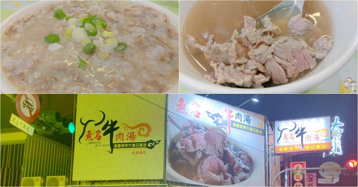 台南中西區|無名牛肉湯,牛骨肉粥大碗又美味,100元就能吃飽飽