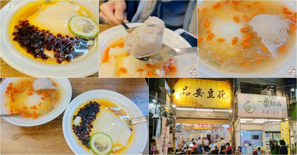 嘉義市西區|文化路夜市豆奶攤(文化路總店),古法製作的早餐與宵夜