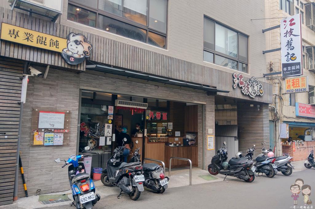 苗栗市必吃美食|江技舊記餛飩店,70年老店,傳承三代的地方知名小吃