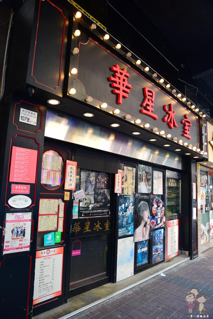 香港旺角|金華冰廳!號稱香港第一的美味菠蘿油