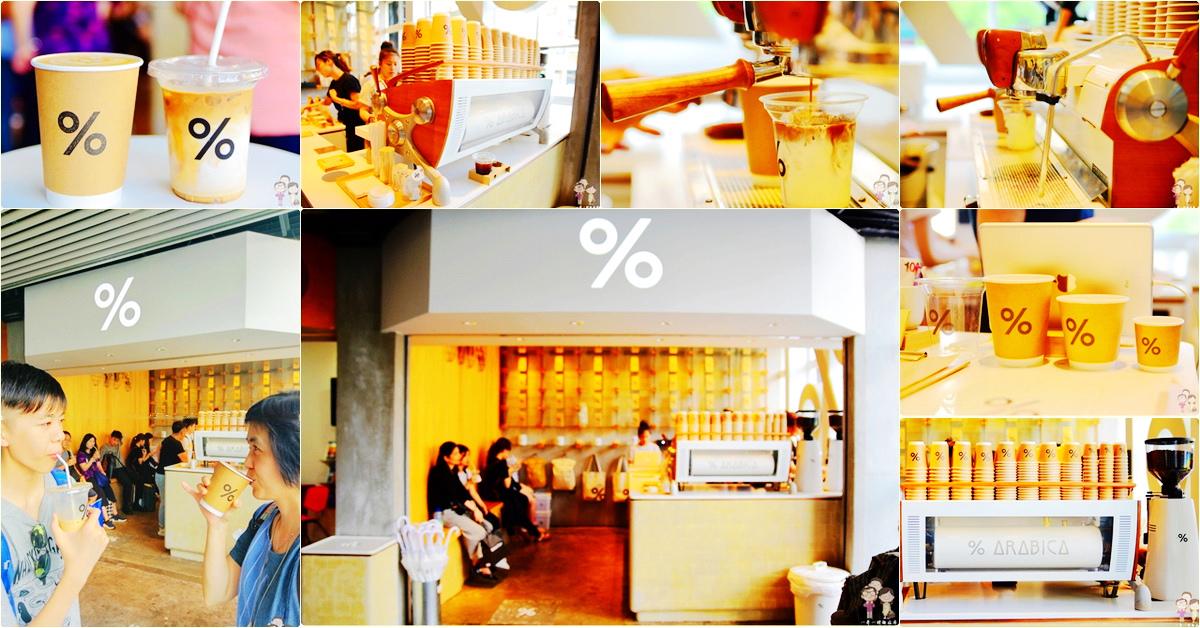 香港尖沙咀必喝咖啡 % Arabica Hong Kong Star Ferry,邊喝咖啡,邊賞維多利亞港的美麗海景