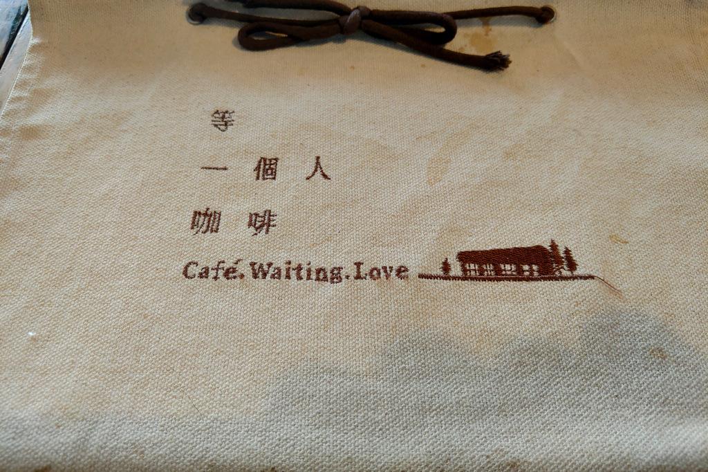 台北喝咖啡(文山區) 等一個人咖啡 Cafe.Waiting.Love. 景美本店!同名電影取景店,原汁原味呈現中