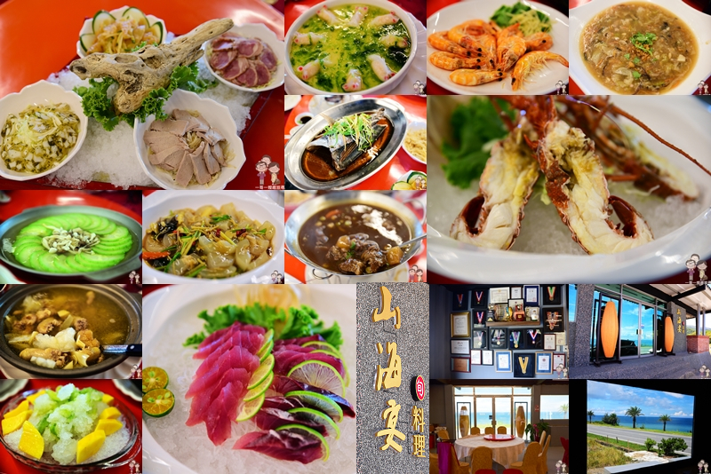 花蓮豐濱|計畫外的美味饗宴,遇見走向國際的部落廚王~山海宴旬料理 x現撈龍蝦x超值合菜