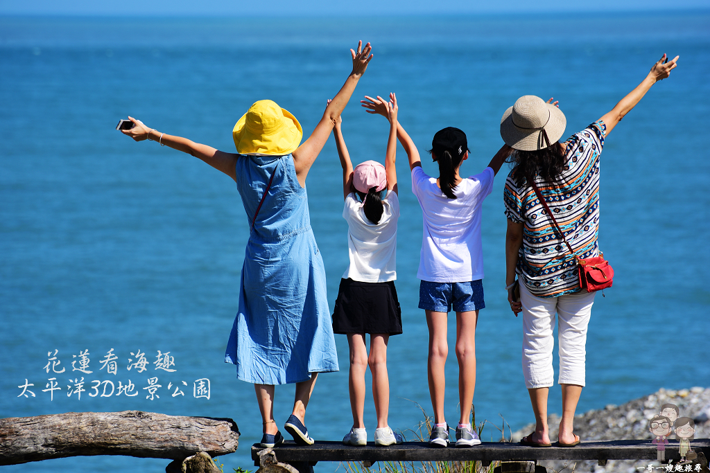 花蓮看海趣|美崙溪出海口~太平洋3D地景公園