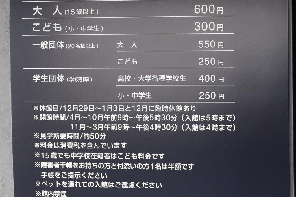 福島豬苗代景點|1000日圓上的人頭照,野口英世紀念館,還可順遊旁邊的河京ラーメン館猪苗代店