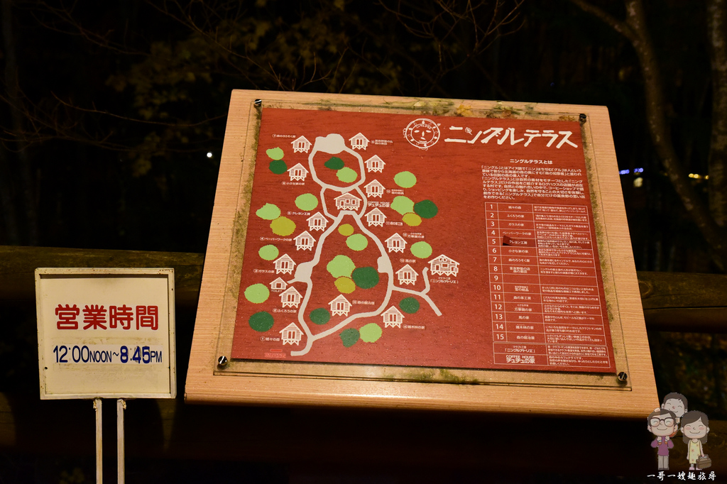 北海道富良野 傳說中會有精靈出現的森林精靈露台.白天與黑夜,風情皆萬種