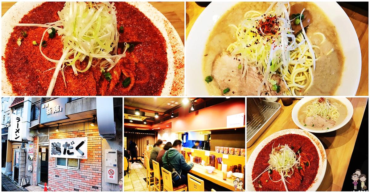 京都一乗寺拉麵名店|「麵屋 極雞」!雞骨熬製而成,就像麻醬一樣的超濃稠湯頭,