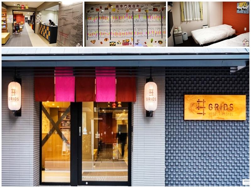 京都住宿|四条河原町的時尚青年旅店~GRIDS HOTEL & HOSTEL,錦市場走路一分鐘,讓您逛到不想回家