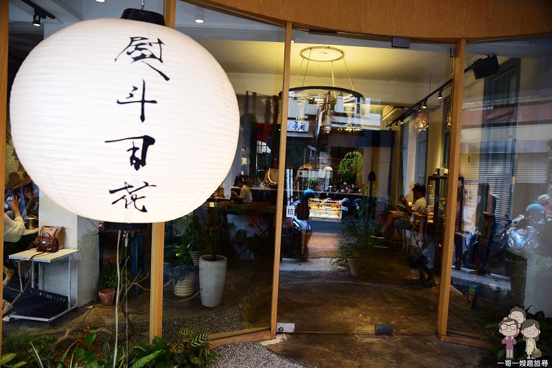 台南中西區|熨斗目花珈琲 珈哩 WUDAO CAFE,洋房老屋,綠意空間
