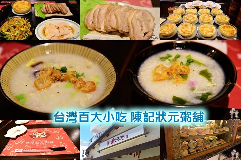 花蓮美味|台灣百大小吃~陳記狀元粥舖!精緻粥品x港式點心x後山小菜