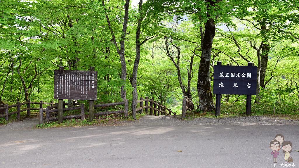 日本東北宮城景點|隱身在藏王山中的滝見台展望台~遠眺三階の滝+不動滝兩座瀑布