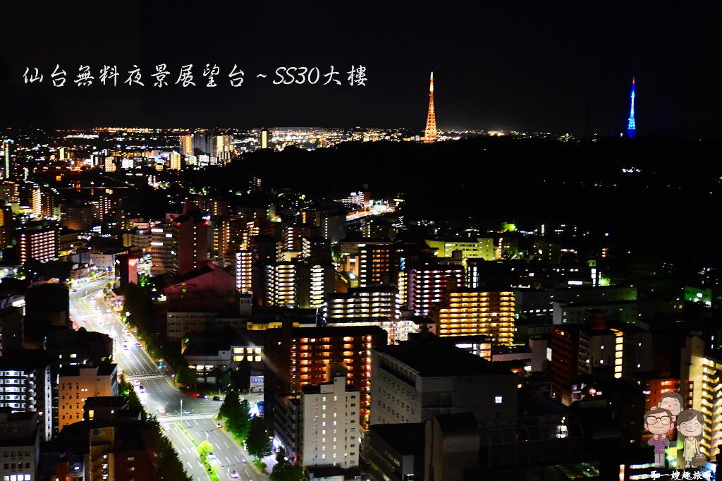 宮城仙台|無料的夜景展望台~SS30 住友生命仙台中央大樓