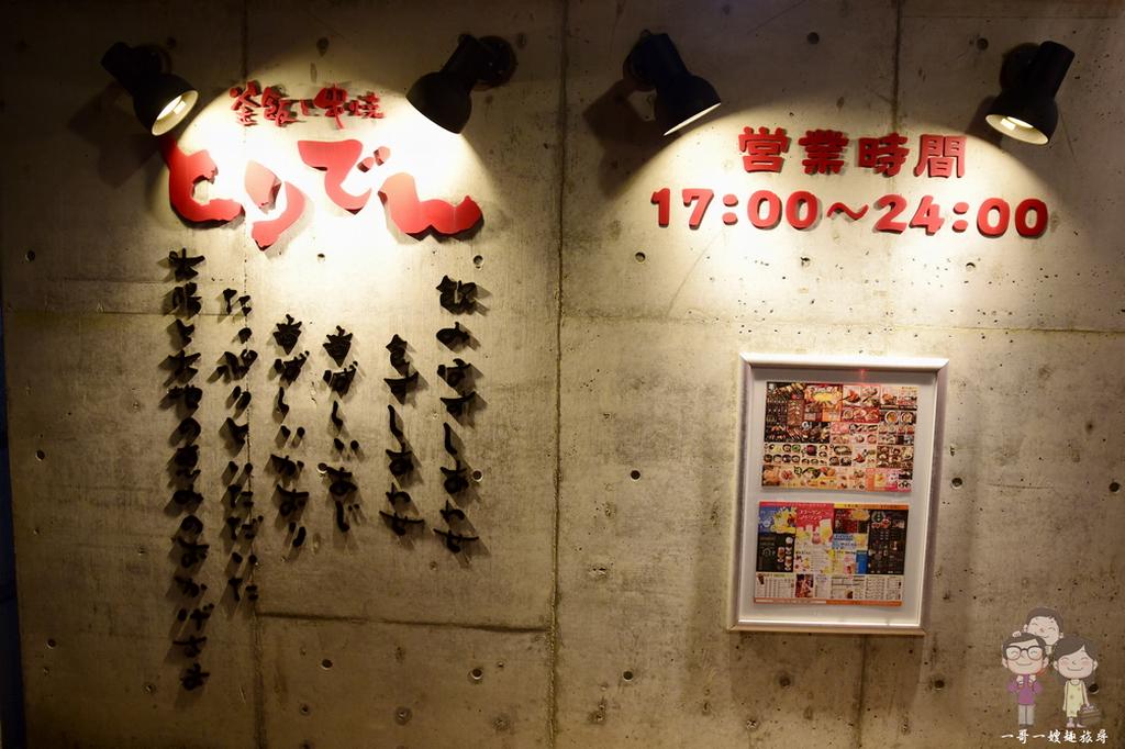 青森弘前居酒屋|釜飯と串焼とりでん (Tori-den)  弘前土手町店