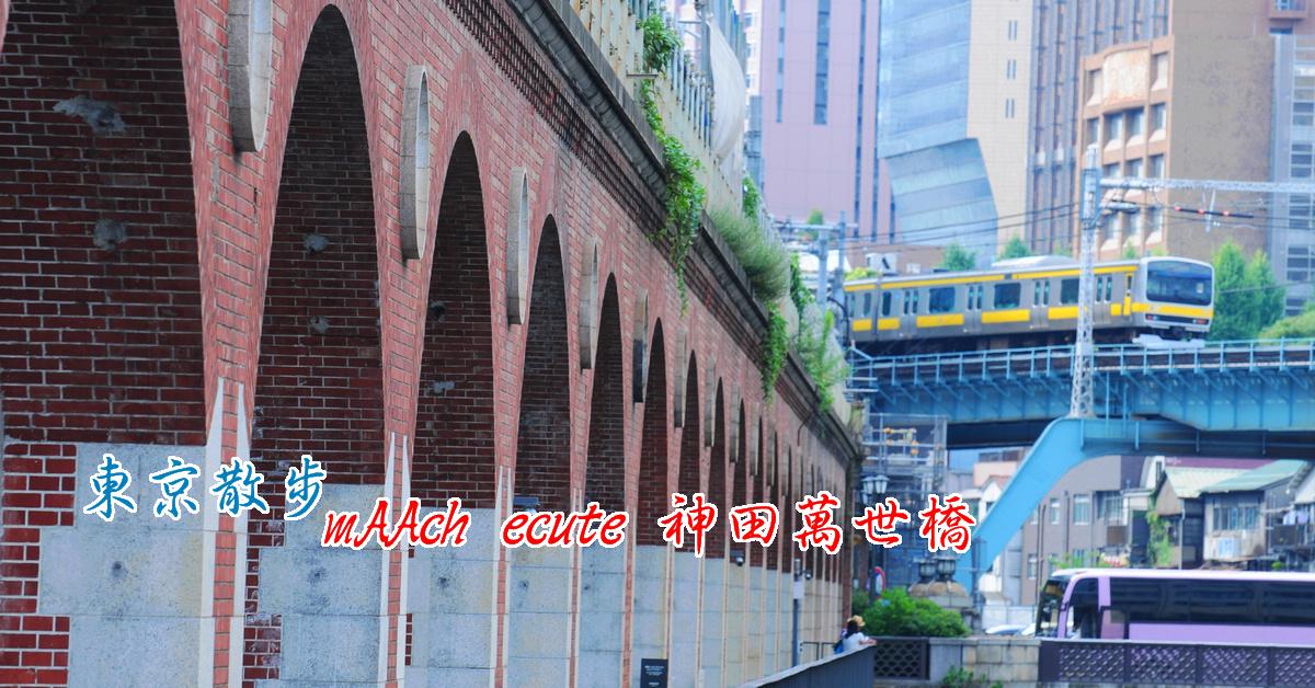 東京散步景點|mAAch ecute 神田萬世橋,磚造的百年老橋身,改造成購物和餐飲的新基地