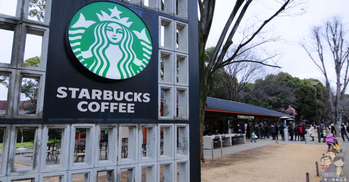 日本特色星巴克|東京上野公園裡的咖啡館~STARBUCKS COFFEE 上野恩賜公園店