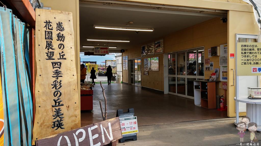 北海道美瑛 少了夏日的彩色花田,四季彩之丘的秋色依舊迷人!還可以上賣店的2樓用餐兼賞景